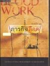 ภารกิจเลือด (Blood Work)