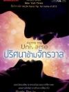 ปริศนาข้ามจักรวาล (Across the Universe) [mr02]