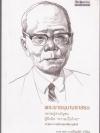พระยาอนุมานราชธน ปราชญ์สามัญชน ผู้นิรมิตความเป็นไทย