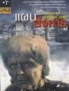 แผนสังหาร (Towards Zero) ของ อกาธา คริสตี้ (Agatha Christie)
