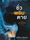 ชั่วพริบตาย (The Burning Wire) (Lincoln Rhyme #9) [mr01]