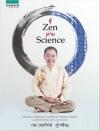 รู้ Zen ผ่าน Science [mr01]