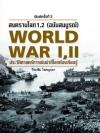 สงครามโลก 1,2 ประวัติศาสตร์การเข่นฆ่าที่โลกต้องเรียนรู้ (ฉบับสมบูรณ์) [mr05]