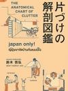 Japan only! ญี่ปุ่นเขาจัดบ้านกันแบบนี้ไง [mr03]
