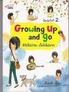 Growing Up and Go ชีวิตไม่ง่าย... ตั้งใจไม่ยาก ของ ต้นกล้า นัยนา