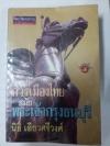 การเมืองไทยสมัยพระเจ้ากรุงธนบุรี