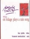 เพลงฝนบนใบไม้ (On Toliage Plays a Rain Song) หนังสือ 2 ภาษา