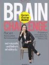 ถึงเวลาท้าทายสมอง (Brain Challenge)