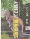 วันเหมาะเจาะสำหรับจิงโจ้ (A Perfect Day For Kangaroos)