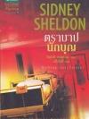 ตราบาปนักบุญ (Nothing Lasts Forever) (Sidney Sheldon)