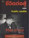 ชีวิตต่อสู้ ของ วินสตัน เชอร์ชิล (Man of War) [mr04