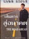 เส้นทางสู่อนาคต (The Road Head) (ปกแข็ง)