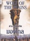 ตำนานจอมทัพมองโกล (Wolf of the Plains) (ของ คอนน์ อิกกัลเดน)