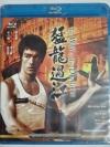 (Blu-Ray) ไอ้หนุ่มซินตึ๊งบุกกรุงโรม (1972) The Way of the Dragon