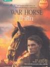 ม้าศึก (War Horse)