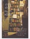 ปารีส พำนัก คน/รัก/หนังสือ (Time Was Soft There: A Paris Sojourn at Shakespeare & Co)