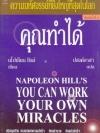 ความมหัศจรรย์ที่ยิ่งใหญ่ที่สุดในโลก คุณทำได้ (You Can Work Yor Own Miracles) (Napoleon Hill)