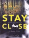 ซ่อน (Stay Close) (Harlan Coben)