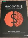 สมองเศรษฐี [mr01]