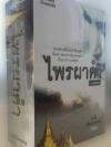 ไพรผาดำ Boxset (4 เล่มจบ) [mr04]