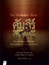 คัมภีร์มรณะ (The Forbidden Book) [mr01]