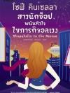 สาวนักช็อป พนันหัวใจ ไขภารกิจอลเวง (Shopaholic to the Rescue) (Shopaholic Series #8)