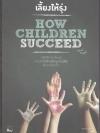 เลี้ยงให้รุ่ง: ปฏิวัติการเรียนรู้ผ่านการสร้างลักษณะนิสัยสู่ความสำเร็จ (How Children Succeed)