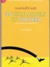 ถนนสายนี้มีทางลัด (35 Role Models of Success) ของ สาโรจน์ มณีรัตน์