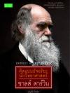 คิดแบบอัจฉริยะนักวิทยาศาสตร์ ชาลส์ ดาร์วิน
