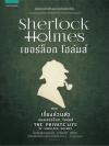 เชอร์ล็อก โฮล์มส์ 10 เรื่องส่วนตัวของเชอร์ล็อก โฮล์มส์ [mr01] (The Private Life of Sherlock Holmes)