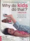 เตรียมก่อนโต (Why do Kids do That?)