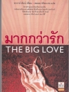 มากกว่ารัก (The Big Love) ของ ซาราห์ ดันน์ (Sarah Dunn) แปลโดย พลอย จริยะเวช