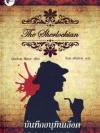 บันทึกอนุทินเลือด (The Sherlockian) [mr01]