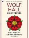 ทอมัส ครอมเวลล์ อำมาตย์ผู้พลิกแผ่นดิน (Wolf Hall) [mr01]