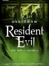 RESIDENT EVIL ตอน นรกใต้พิภพ (Resident Evil #4) [mr01]