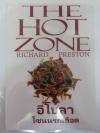 อีโบลา โซนนรกเดือด (The Hot Zone)