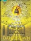สาส์นลับที่สาบสูญ (The Lost Symbol) (ปกแข็งฉบับพิเศษ) (Dan Brown)