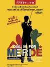 รหัสแมร์ดบันลือโลก (Dial M For Merde)