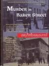 เหตุเกิดที่ถนนเบเคอร์ (Murder in Baker Street) รวมเรื่องของเชอร์ล็อค โฮล์มส์