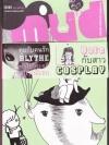 Mud หมัด 03 (วารสารการ์ตูนทางเลือกแห่งประเทศไทย)