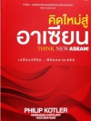 คิดใหม่สู่อาเซียน (Think New Asean)