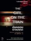 ปมหลอน รางมรณะ (The Girl on the Train) [mr01]