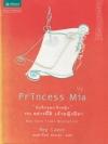 บันทึกของเจ้าหญิง ตอน อย่างนี้สิ เจ้าหญิงมีอา (Princess Mia) (The Princess Diaries #9)