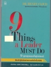 9 สูตรสุดยอดที่ผู้นำต้องมี (9 Things a Leader Must Do) ของ ดร.เฮนรี คลาวน์ (Dr.Henry Cloud)