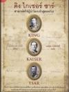 คิง ไกเซอร์ ซาร์ สามกษัตริย์ผู้นำโลกเข้าสู่สงคราม (King Kaiser Tasr) [mr03]