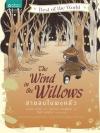 สายลมในพงหลิว (ปกแข็ง) (The Wind in the Willows) [mr01]