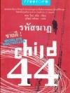 รหัสฆาฏ (Child 44)