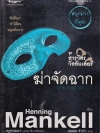 ฆ่าจัดฉาก (One Step Behind) (Kurt Wallander Series #7)
