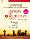 ประวัติศาสตร์ประเทศในกลุ่มอาเซียน (๑) ฉบับเสริมข้อมูลใหม่ [mr01]