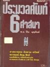ประมวลศัพท์ 6 ศาสนา